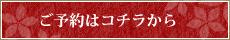 銀山温泉-藤屋:ご予約