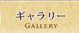銀山温泉-藤屋-:ギャラリー