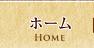 銀山温泉-藤屋-:ホーム