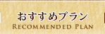 銀山温泉-藤屋-:おすすめプラン