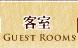 銀山温泉-藤屋-:客室