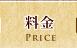 銀山温泉-藤屋-:料金