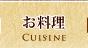 銀山温泉-藤屋-:お料理