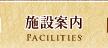 銀山温泉-藤屋-:施設案内